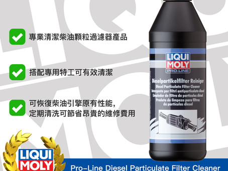 #Product365 Pro-Line Diesel Particulate Filter Cleaner 柴油顆粒過濾器清潔劑