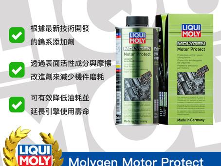 #Product365 Molygen Motor Protect 鎢元素引擎保護劑