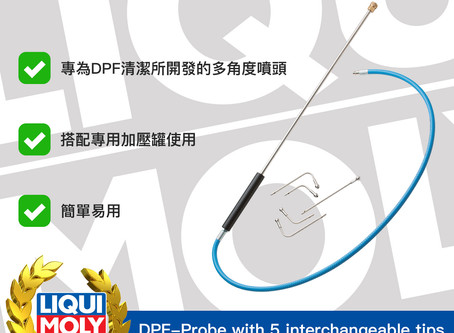 #Product365 DPF-Probe with 5 interchangeable tips DPF清潔專用噴頭五件組