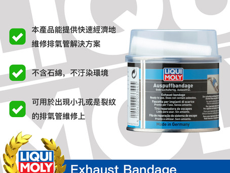 #Product365 Exhaust Bandage 排氣系統維修繃帶