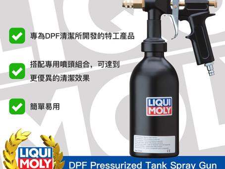 #Product365 DPF Pressurized Tank Spray Gun DPF清潔專用加壓噴罐