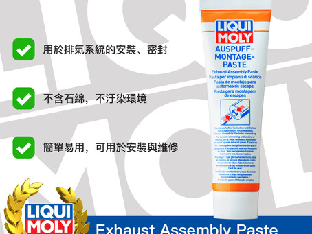 #Product365 Exhaust Assembly Paste 排氣管總成安裝油膏