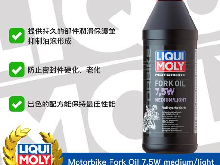 #Product365 Motorbike Fork Oil 7,5W medium/light 全合成摩托車前叉避震器油