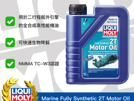 #Product365 Marine Fully Synthetic 2T Motor Oil 船舶專用全合成機油