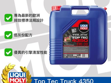#Product365 Top Tec Truck 4350 頂級科技卡車機油 5W-30