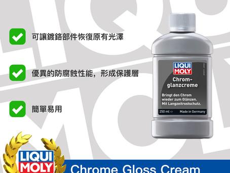 #Product365 Chrome Gloss Cream 鍍鉻拋光膏