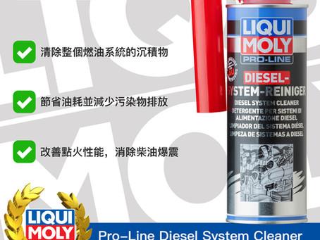 #Product365 Pro-Line Diesel System Cleaner 柴油噴油嘴清潔劑