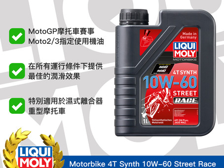 #Product365 Motorbike 4T Synth 10W-60 Street Race 賽車型全合成摩托車機油