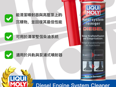 #Product365 Diesel Engine System Cleaner 柴油系統清潔劑