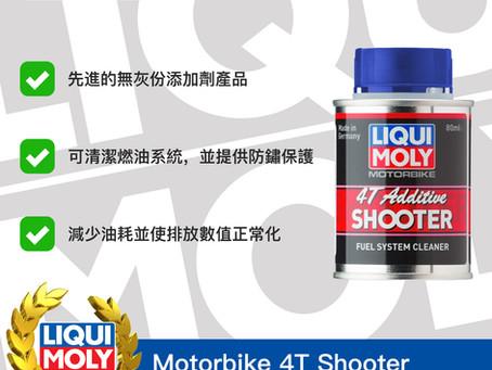 #Product365 Motorbike 4T Shooter 4T摩托車汽油添加劑