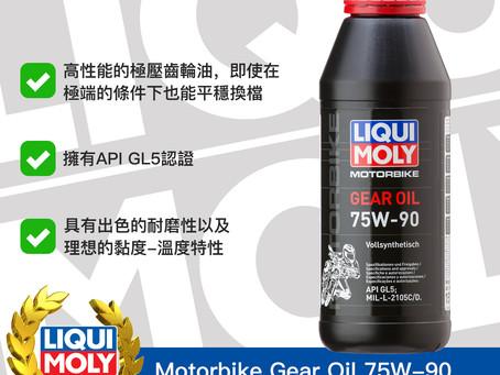 #Product365 Motorbike Gear Oil 75W-90 摩托車齒輪油
