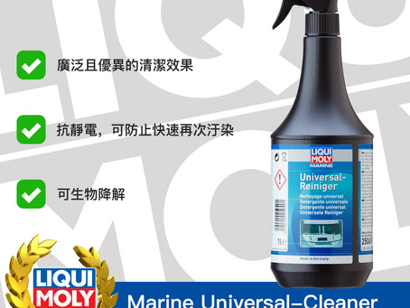 #Product365 Marine Universal-Cleaner 船舶通用清潔劑