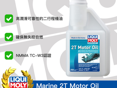 #Product365 Marine 2T Motor Oil 船舶專用機油
