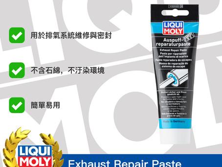 #Product365 Exhaust Repair Paste 排氣管維修油膏