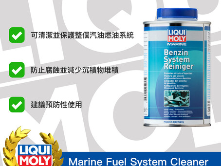 #Product365 Marine Fuel System Cleaner 船舶燃油系統清潔劑
