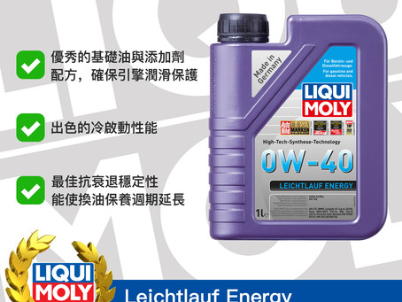 #Product365 Leichtlauf Energy 雷神高科技合成機油 0W-40