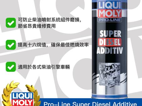 #Product365 Pro-Line Super Diesel Additive 超級柴油添加劑