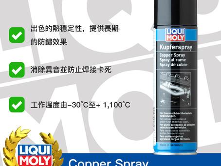 #Product365 Copper Spray 銅質噴劑