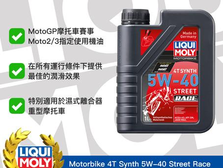 #Product365  Motorbike 4T Synth 5W-40 Street Race 賽車型全合成摩托車機油