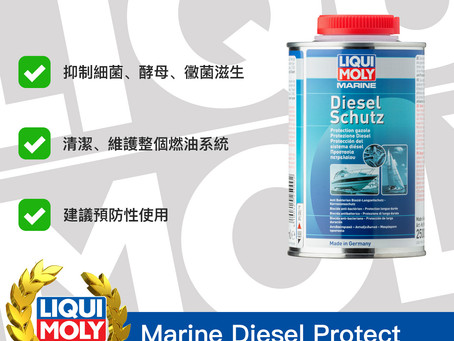 #Product365 Marine Diesel Protect 船舶柴油保護劑