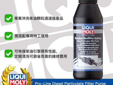 #Product365 Pro-Line Diesel Particulate Filter Purge 柴油顆粒過濾器清洗劑