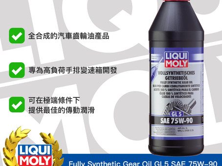 #Product365 Fully Synthetic Gear Oil GL5 SAE 75W-90 全合成齒輪油