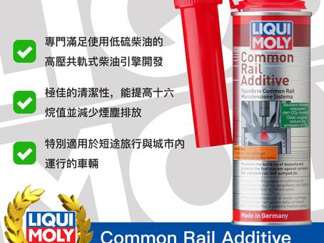 #Product365  Common Rail Additive 共軌柴油系統清洗劑