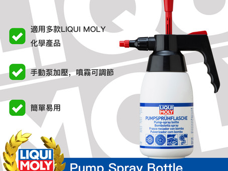 #Product365 Pump Spray Bottle 泵式噴瓶