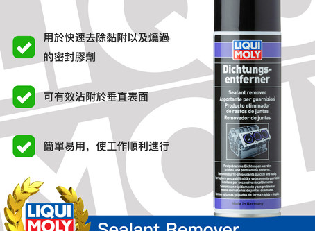 #Product365 Sealant Remover 密封膠去除噴劑