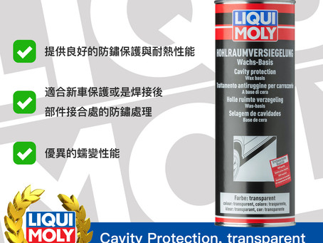 #Product365 Cavity Protection, transparent 汽車腔體保護劑-透明