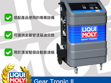 #Product365 Gear Tronic II 變速箱油交換清洗設備