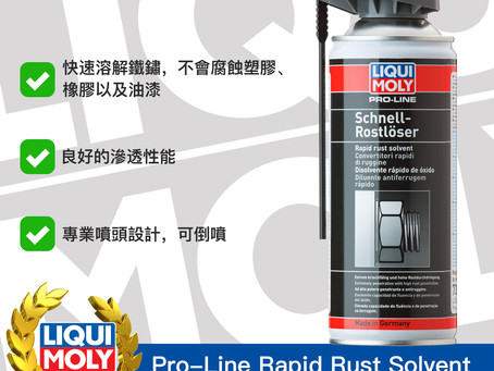 #Product365 Pro-Line Rapid Rust Solvent 快速除鏽溶劑