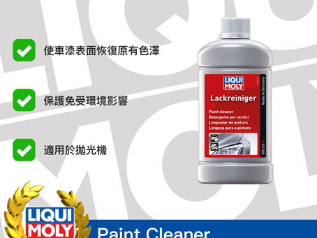 #Product365 Paint Cleaner 車漆清潔蠟