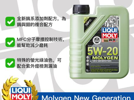 #Product365 Molygen New Generation 新一代魔護機油 5W-20