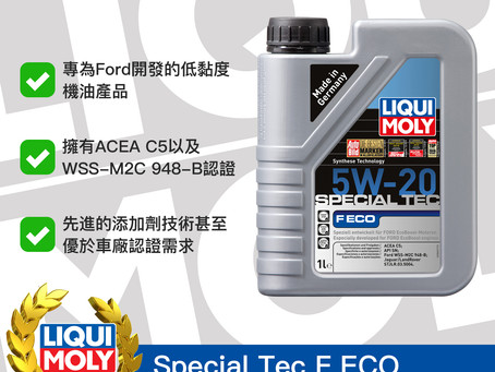 #Product365 Special Tec F ECO 高科技合成機油 5W-20