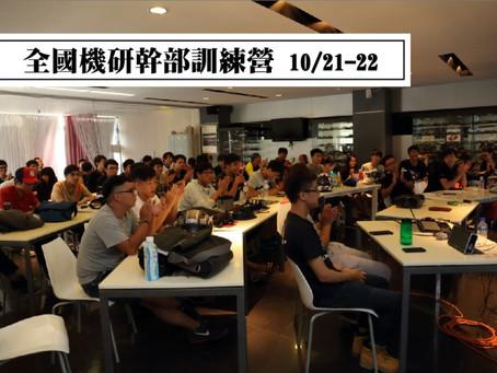 2017 UCRR 全國機研幹部訓練營-貿易商(宜福工業)