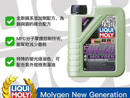 #Product365 Molygen New Generation 新一代魔護機油 5W-40