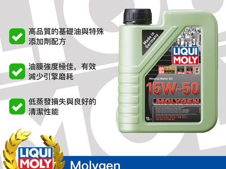 #Product365 Molygen 魔護機油 15W-50