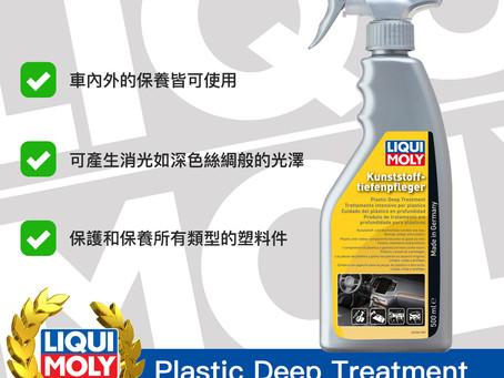 #Product365 Plastic Deep Treatment 塑料深層保養噴劑