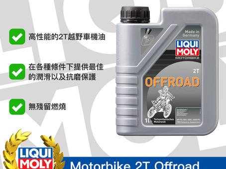 #Product365 Motorbike 2T Offroad 越野車機油
