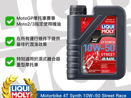 #Product365 Motorbike 4T Synth 10W-50 Street Race 賽車型全合成摩托車機油