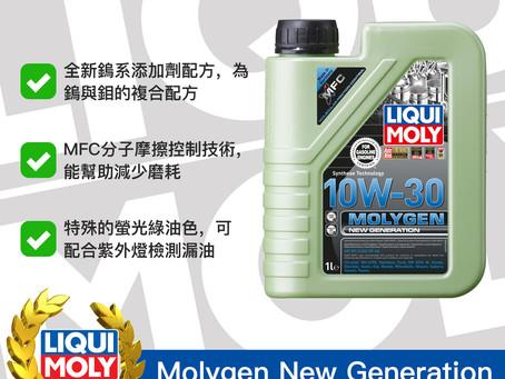 #Product365 Molygen New Generation 新一代魔護機油 10W-30