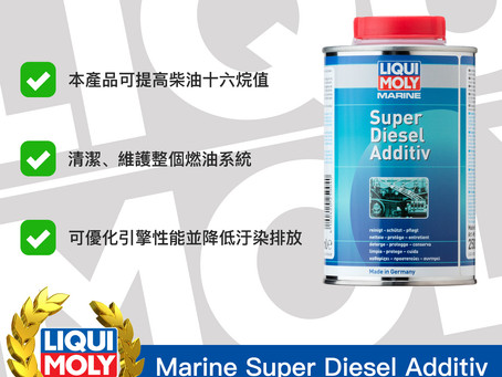 #Product365 Marine Super Diesel Additiv 船舶超級柴油添加劑