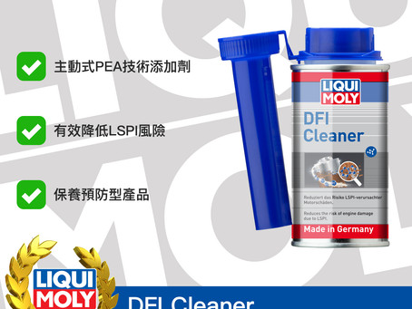 #Product365 DFI Cleaner 直噴系統清潔劑