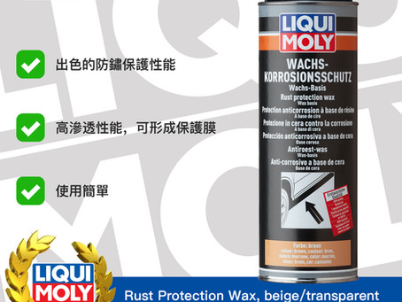 #Product365 Rust Protection Wax, beige/transparent 車體防鏽保護蠟-米色/透明
