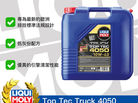 #Product365 Top Tec Truck 4050 頂級科技卡車機油 10W-40