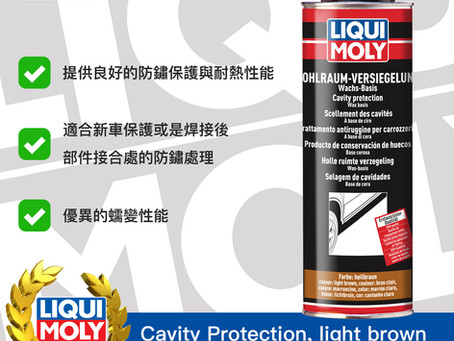 #Product365 Cavity Protection, light brown 汽車腔體保護劑-淡棕色