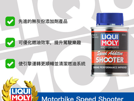 #Product365 Motorbike Speed Shooter 摩托車動力加速劑