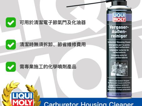 #Product365 Carburetor Housing Cleaner 電子節氣門清潔劑