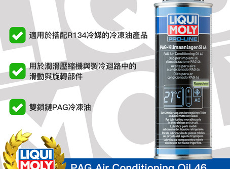 #Product365 PAG Air Conditioning Oil 46 空調系統冷凍油